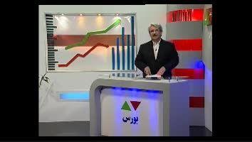 عوامل اثر گذار بر قیمت سهم - عوامل صنعت -قسمت 36