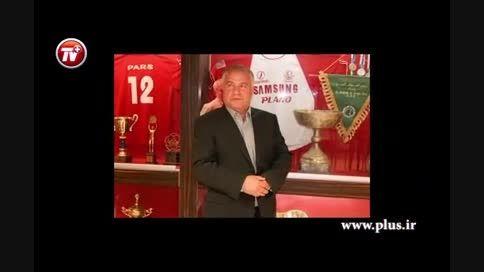 علی پروین حضورش در جشن بازیکن پرسپولیس را رسانه ای کرد!