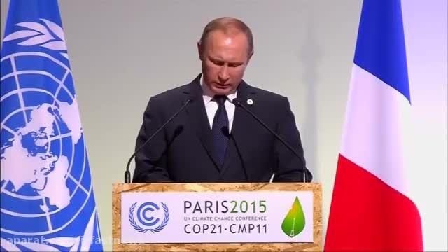 پوتین : مذاکرات در خصوص آب و هوا باید الزام آور باشد