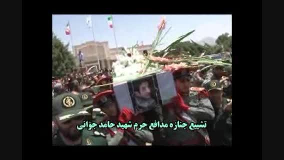 تشییع جنازه حامد جوانی