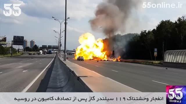 انفجار هولناک 119 سیلندر گاز پس از تصادف کامیون