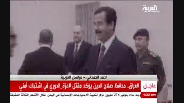 """تصویر شکار بزرگ نیروهای عراق: """"معاون صدام کشته شد"""""""