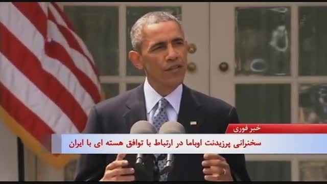 بیانیه پرزیدنت اوباما در باره توافق هسته ای با ایران