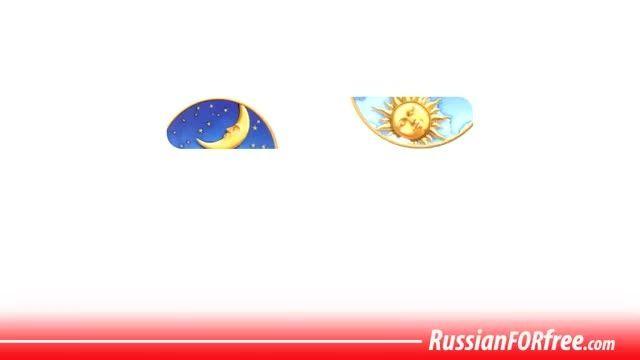 آموزش زبان روسی - اعلام ساعت و زمان