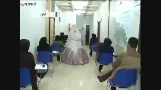امتحان دادن عروس در روز عروسیش