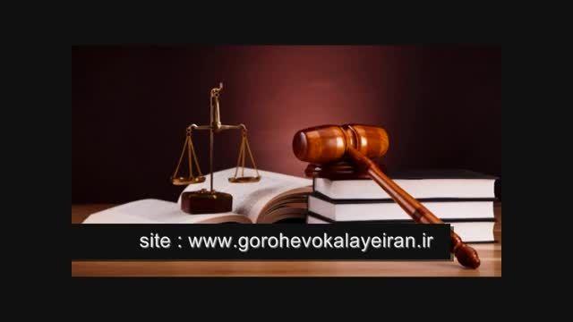 گروه وکلای ایران