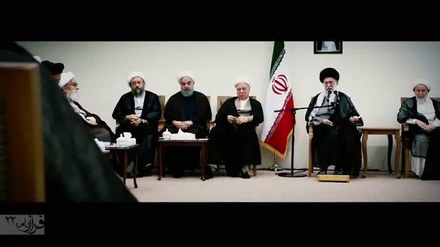 فرازنامه 22 -بیانات امام خامنه ای در دیدار مجلس خبرگان