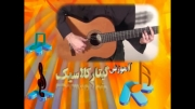 آموزش گیتار حرفه ای ( قسمت پنجم )