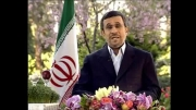 پیام نوروزی احمدی نژاد