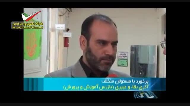 کتک زدن دانش آموزان تهرانی توسط ناظم