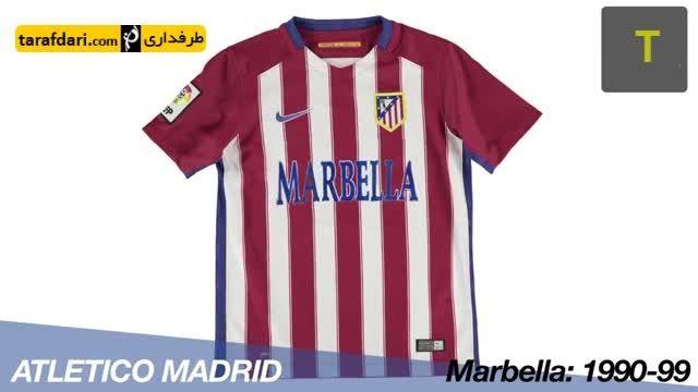 پیراهن های جدید باشگاه های بزرگ اروپا با اسپانسر قدیمی
