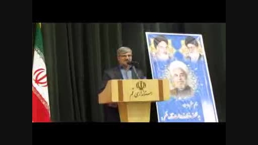 سخنان رئیس شورای اسلامی  استان قم در همایش روز شوراها