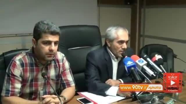 کنفرانس خبری طاهری سرپرست پرسپولیس ۹۴/۰۷/۰۸
