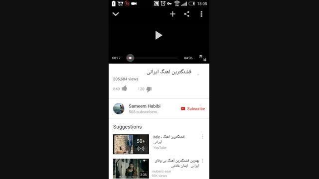 برنامه ی دانلود از یوتیوب