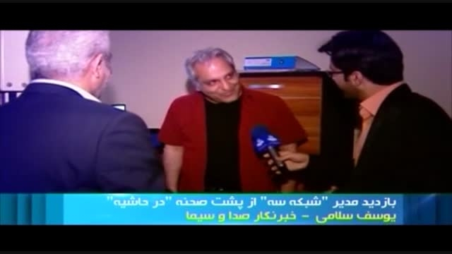 """بازدید «مدیر شبکه سه» از پشت صحنه مجموعه """"در حاشیه"""""""