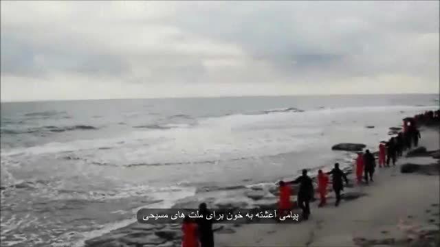 سر بریدن 21 مسیحی توسط داعش در لیبی