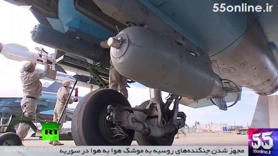 مجهز شدن جنگنده های روسیه به موشک هوا به هوا در سوریه
