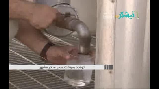 تولید سوخت از نیشکر در خرمشهر