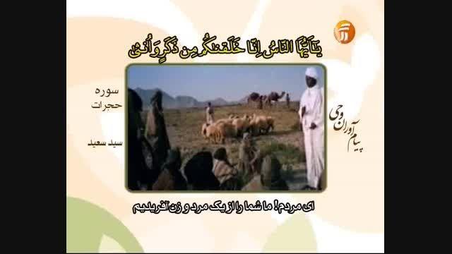 فیلم محمد رسول الله صلوات الله علیه و آله و سلم