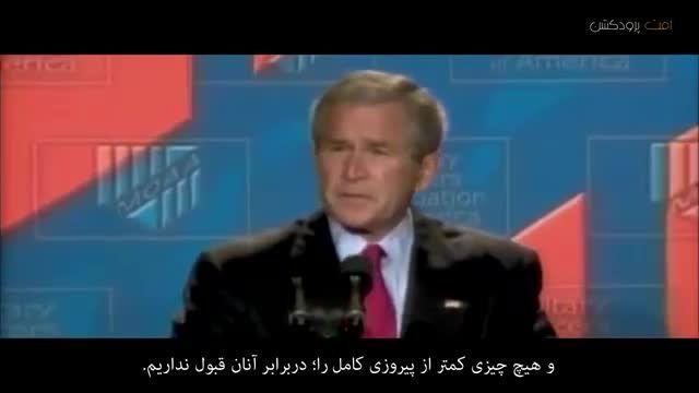 اظهارات جورج دبلیو بوش در مورد خلافت اسلامی