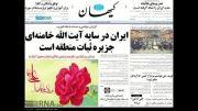 سرخط خبرهای صبح امروز کشور 20 مهر - (1)