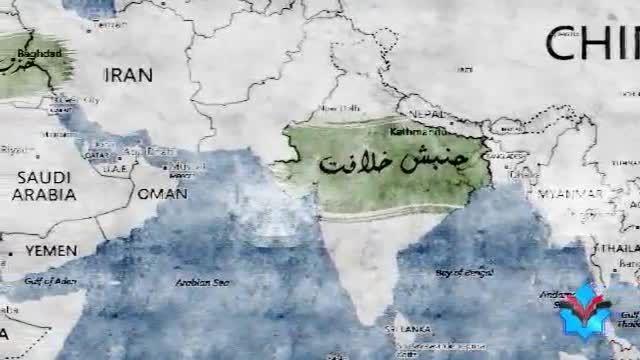 3 - میراث شوم / تلاش برای احیای خلافت اسلامی