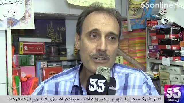 اعتراض کسبه بازار تهران به اجرای پروژه اشتباه شهرداری