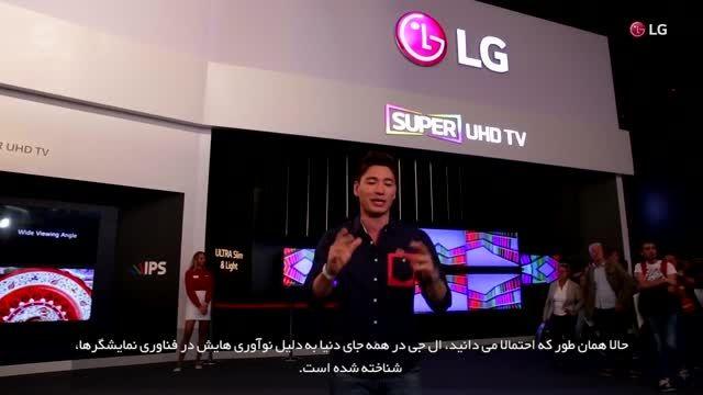 با تلویزیون جدید «Super UHD» ال جی آشنا شوید + فارسی