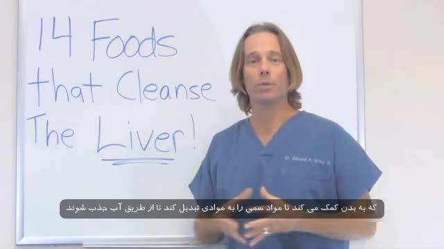 ۱۴ مواد غذایی برای پاک سازی کبد (بخش دوم)