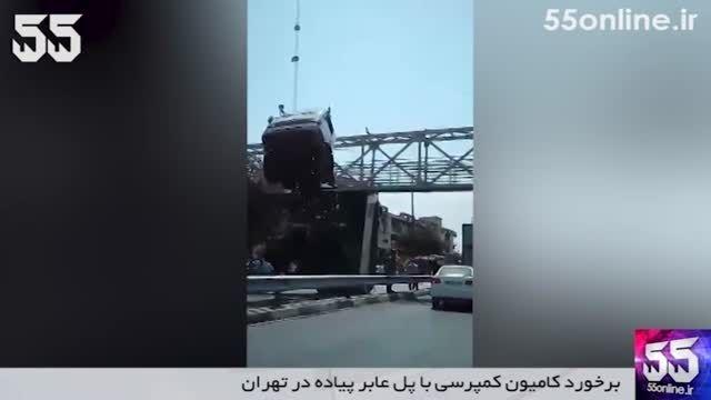 برخورد کامیون کمپرسی با پل عابر پیاده در تهران