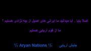 آشنایی ساده با اقوام آریایی و غیر آریایی در ایران