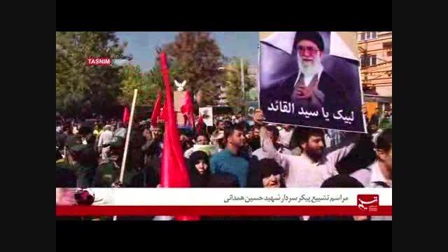 مراسم تشییع پیکر سردار شهید حسین همدانی