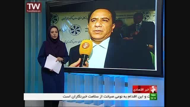 امضای تفاهم نامه همکاری اتاق تهران و سالزبورگ اتریش