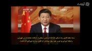 تبریک گفتن یلدا به ایرانیان توسط یک مسؤل چینی