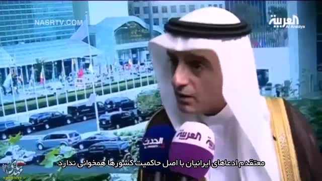 توهین بی شرمانه وزیر خارجه آل سعود به ایران در مورد منا