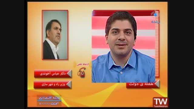 گفتگوی هیراد حاتمی با عباس آخوندی/ماجرای هواپیما