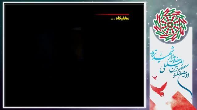 مستند مخفیگاه -کنگره بین المللی 17000 شهید ترور