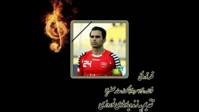 آهنگ جدید حامد محضرنیا برای هادی نوروزی