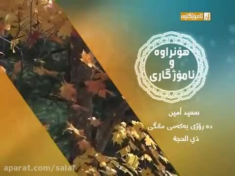 اشعار کردی سعید امین - (دە روژی یەکەمی مانگی ذی الحجة)