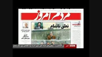 گاف بزرگ بی بی سی در مورد کیهان در دفاع از روزنامه مردم