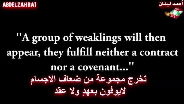 کلیپی حماسی در مورد شیعه و داعش به زبان عربی
