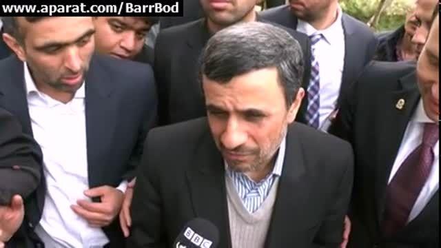واکنش دکتر احمدی نژاد به میکروفن بی بی سی
