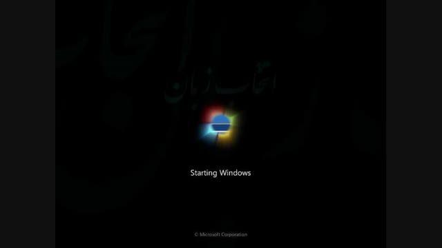 آموزش کامل نصب ویندوز سون «7» به صورت واضح و کامل