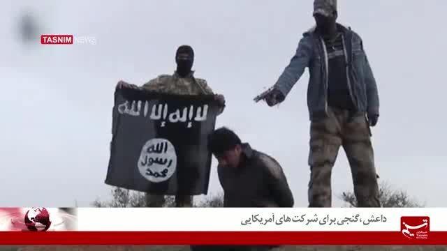 داعش ،گنجی برای شرکت های آمریکایی