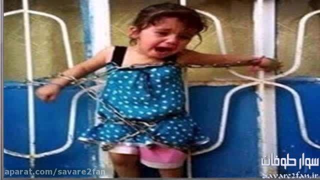 تجاوز وحشیانه داعش به کودکان!