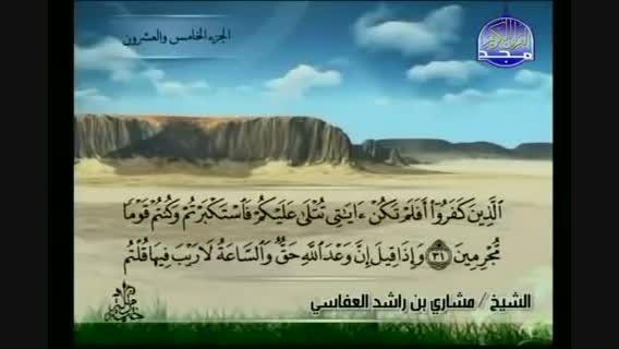 تلاوت سوره جاثیه قرآن کریم :الله ولی المتقین