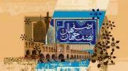 تیزر امور سرمایه گذاری و مشارکتهای شهرداری اصفهان