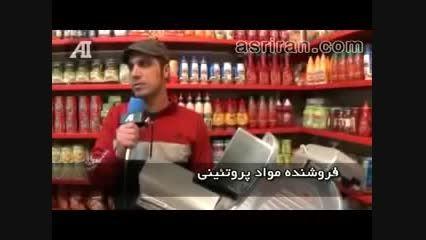 مستند تهیه سوسیس و کالباس از آشغال گوشت در ایران