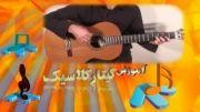 آموزش گیتار حرفه ای ( قسمت هفتم )
