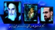 دكتر اصفهانی سال 57 ورود امام خمینی به ایران